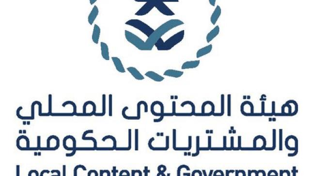 هيئة المحتوى المحلي والمشتريات الحكومية تطرح ظيفة إدارية لا يشترط وجود خبرة