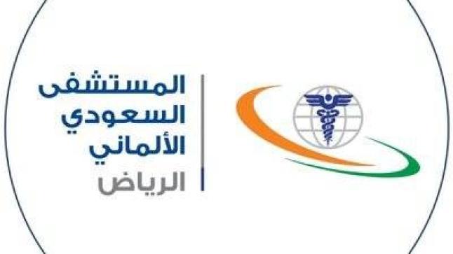 وظيفة إدارية شاغرة بجدة يوفرها المستشفيى السعودي الألماني