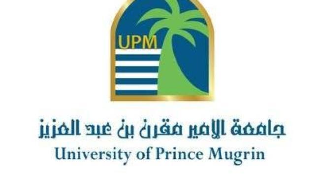 وظائف أكاديمية للرجال والنساء في جامعة الأمير مقرن بن عبدالعزيز