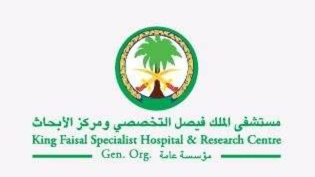 10 وظائف إدارية وصحية لحملة الدبلوم فأعلى يوفرها مستشفى الملك فيصل التخصصي