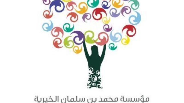 هام..مؤسسة مسك الخيرية تطلق برنامج طريق المستقبل لأساسيات البحث المهني