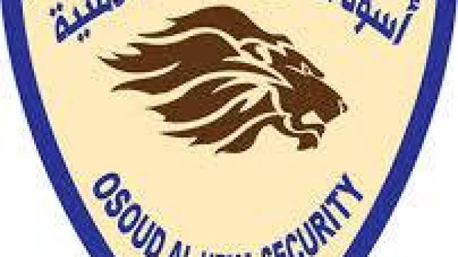 وظائف حراس أمن بمؤسسة الاسود للحراسات الأمنية لحملة المتوسطة