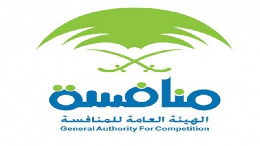 الهيئة العامة للمنافسة تعلن عن توفر وظيفة إدارية لحملة الثانوية العامة بمسمى مراسل