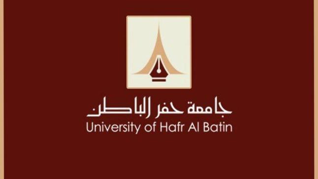 جامعة حفر الباطن تعلن فتح باب القبول في الدراسات العليا 1442هـ