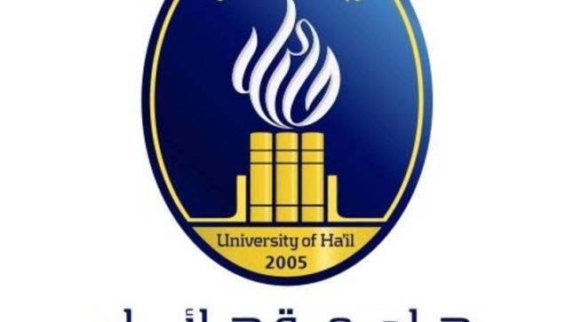 جامعة حائل تعلن موعد فتح باب القبول والتسجيل للعام الدراسي 1442هـ