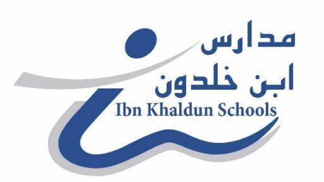 مدارس ابن خلدون تعلن وظائف تعليمية (للجنسين) في جميع التخصصات