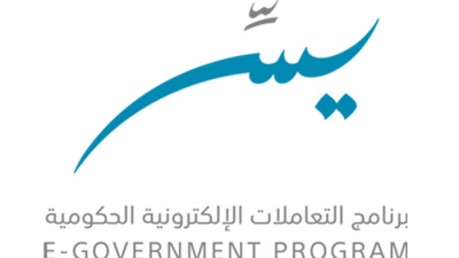 توفر وظيفة إدارية شاغرة في برنامج يسر للتعاملات الإلكترونية الحكومية بالرياض