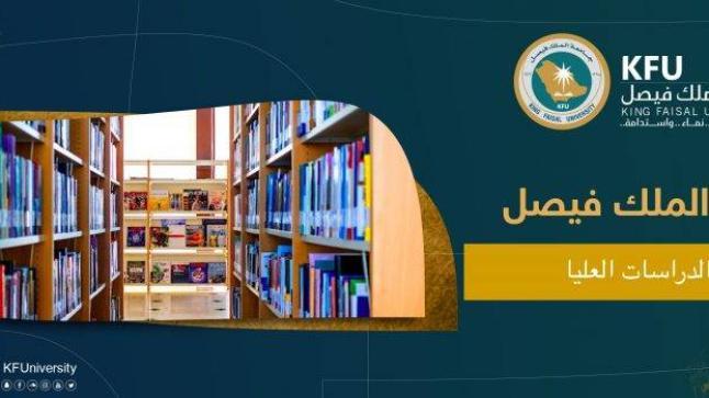 جامعة الملك فيصل تعلن فتح باب القبول ببرامج الدراسات العليا المستحدثة