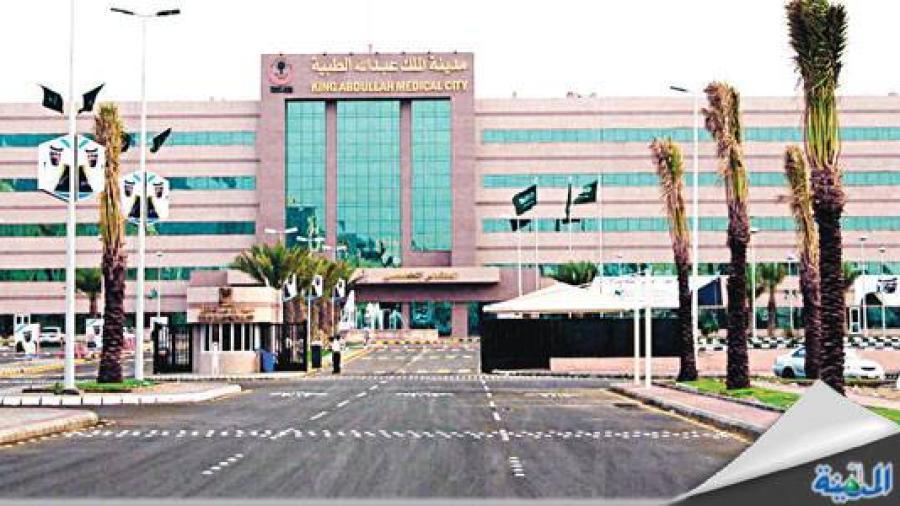 مدينة الملك عبدالله الطبية تعلن عن فرص ابتعاث للجنسين للعام 2020م