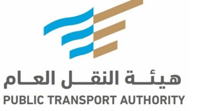 هيئة النقل العام توفر 5 وظائف تقنية للجنسين بالرياض عبر (تمهير)