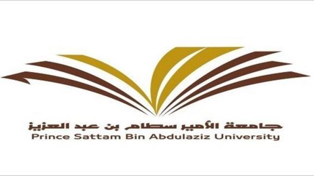 جامعة الأمير سطام تعلن المقبولين والمقبولات ببرامج الدراسات العليا