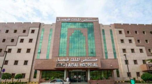 مستشفى الملك فيصل التخصصي بالرياض يوفر وظائف إدارية وقانونية شاغرة