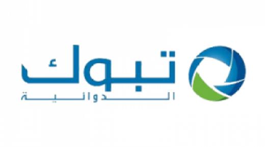 شركة تبوك للصناعات الدوائية توفر وظائف بالدمام في تخصص (الكيمياء)