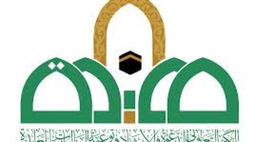جمعية الدعوة والإرشاد وتوعية الجاليات بمكة المكرمة تعلن عن توفر وظائف إدارية شاغرة