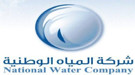 شركة المياه الوطنية توفر وظيفة قيادية شاغرة لذوي الخبرة بالرياض