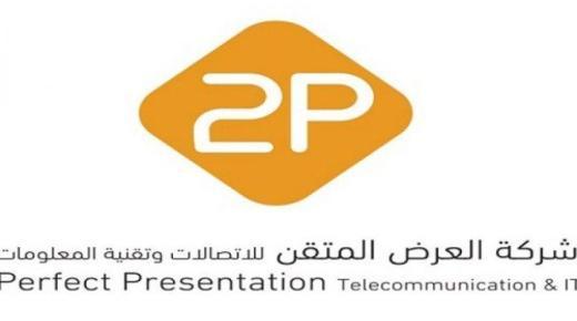 شركة العرض المتقن للخدمات التجارية توفر وظائف تقنية بالرياض