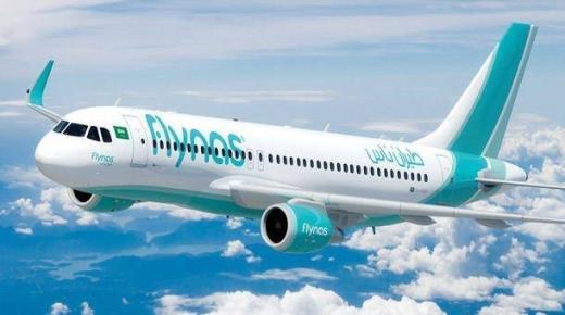 شركة طيران ناس تعلن عن توفر وظيفة إدارية لحملة البكالوريوس بمجال المحاسبة