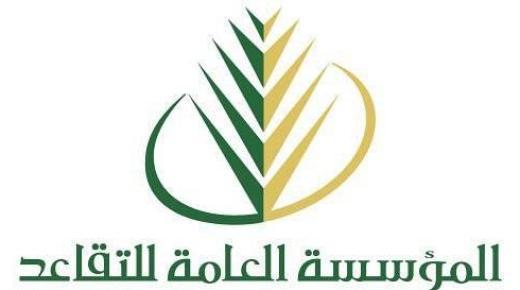 المؤسسة العامة للتقاعد توفر 3 وظائف شاغرة في مجال الأمن السيبراني