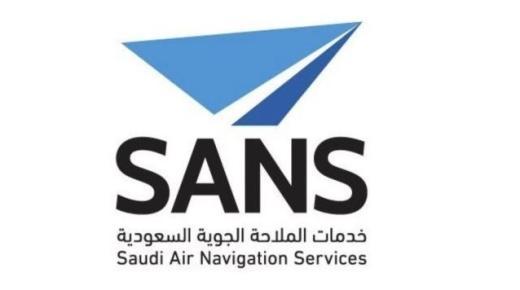 شركة خدمات الملاحة الجوية السعودية تعلن برنامج التدريب المنتهي بالتوظيف