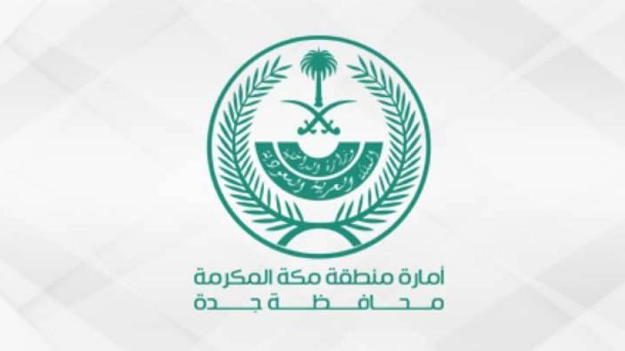 محافظة جدة تعلن بدء التسجيل في البرنامج التدريبي لتوطين الوظائف