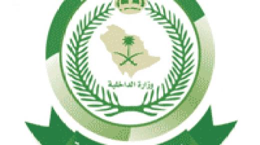 وزارة الداخلية تعلن فتح باب القبول على الوظائف العسكرية لشؤون الأفواج الأمنية