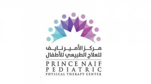 مركز الأمير نايف للعلاج الطبيعي للأطفال يوفر وظائف شاغرة للجنسين