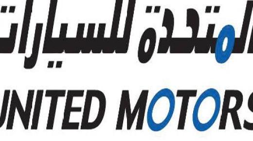 الشركة المتحدة للسيارات توفر وظائف شاغرة في عدة مناطق بالمملكة