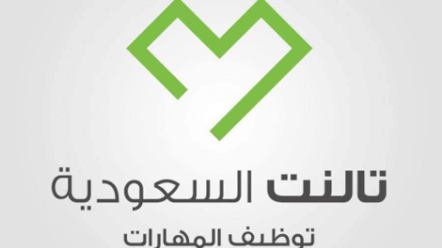 شركة تالنت السعودية توفر وظائف لحملة الثانوية فما فوق