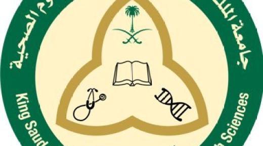 شروط القبول لبرنامج الطب في جامعة الملك سعود الصحية