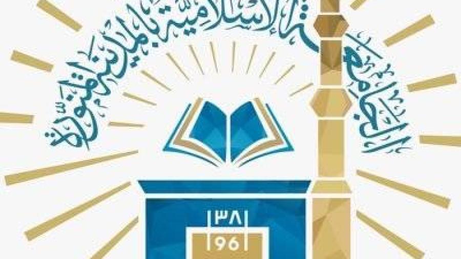 اعلان فتح باب القبول في برامج الدراسات العليا في الجامعة الإسلامية 1443هـ