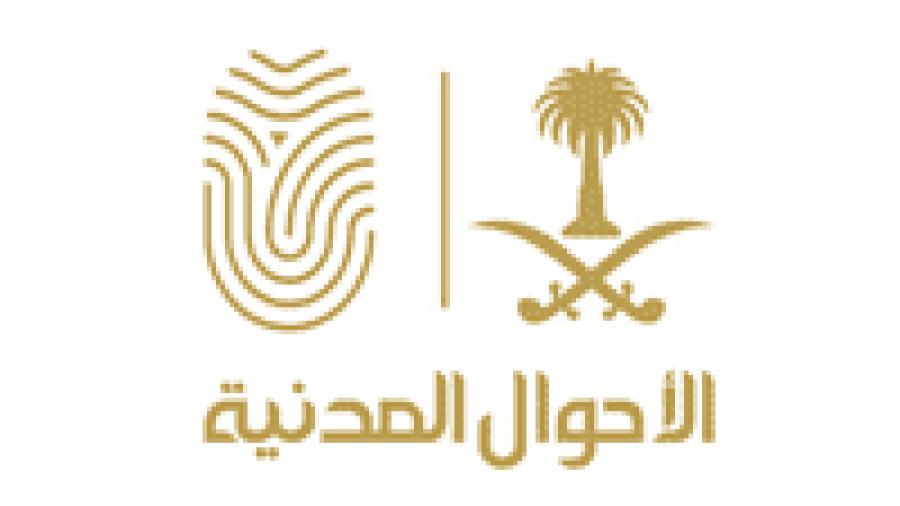 وظائف شاغرة في وكالة الأحوال المدنية بعدد من مناطق ومحافظات المملكة