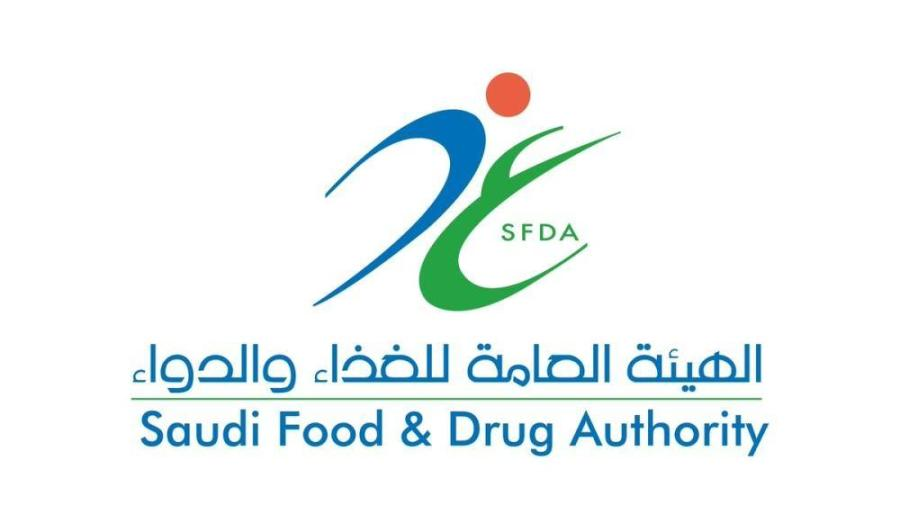 الهيئة العامة للغذاء والدواء توفر فرص تدريبية للصيدلة عبر برنامج (تمهير)