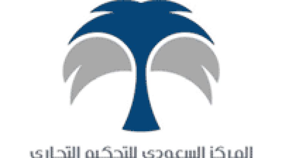 توفر وظيفة تقنية في المركز السعودي للتحكيم التجاري بالرياض