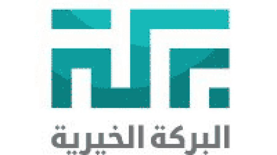 جمعية البركة الخيرية توفر وظائف لحملة الثانوية
