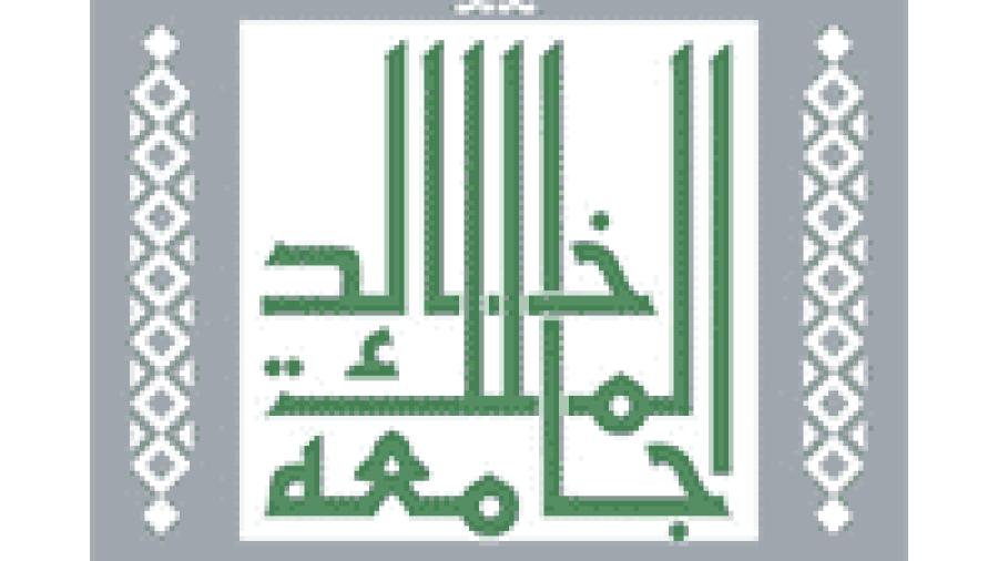 اقامة كلية التربية بجامعة الملك خالد دورات وفعاليات عن بعد بشهادة حضور