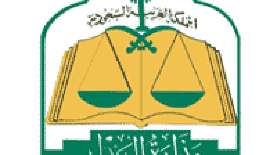 تعلن وزارة العدل وظائف بالمرتبة الثامنة والسابعة والسادسة
