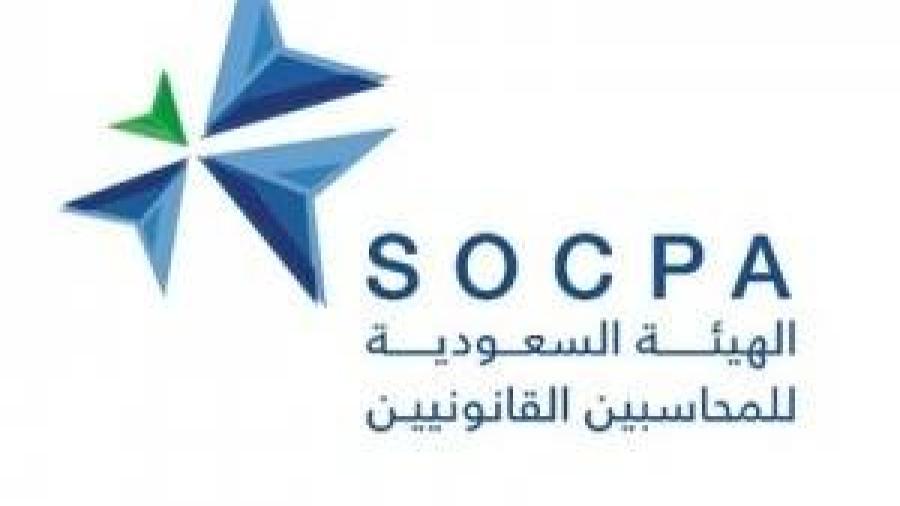 توفر وظائف شاغرة في الهيئة السعودية للمحاسبين القانونيين لحملة البكالويوس