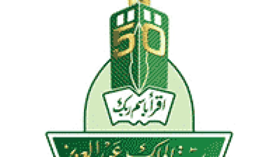 تعلن جامعة الملك عبدالعزيز بدء القبول في برامج (التعليم عن بعد) للدبلومات