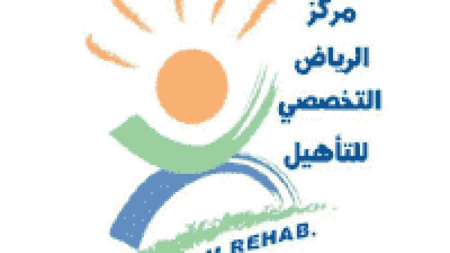 توفر 8 وظائف في مركز الرياض التخصصي للتأهيل لحملة الثانوية العامة فما فوق