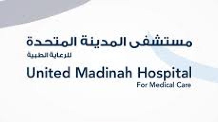 توفر وظائف صحية للرجال في مستشفى المدينة المتحدة بمجال الصيدلة