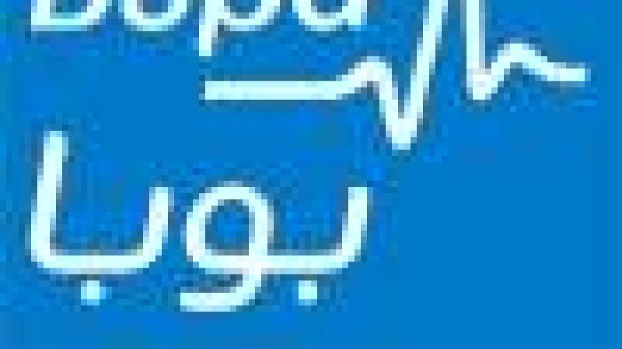 شركة بوبا العربية توفر وظيفة مسؤول اكتواري شاغرة