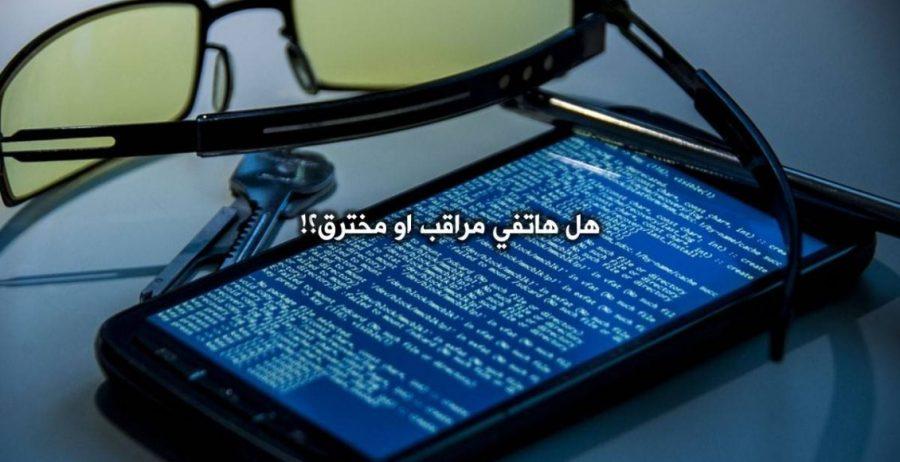 هل هاتفي مراقب أكواد سرية لمعرفة الاختراق ومنعه الجيل السابع