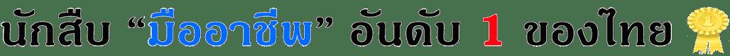 นักสืบ บริษัทนักสืบ Thai-detective 0982499939