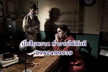 นักสืบตราด