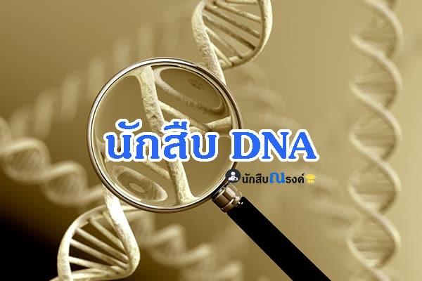นักสืบ DNA