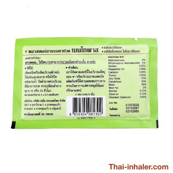 Neoplast Mentopas - Thailand Menthol Plaster - 10 Pieces