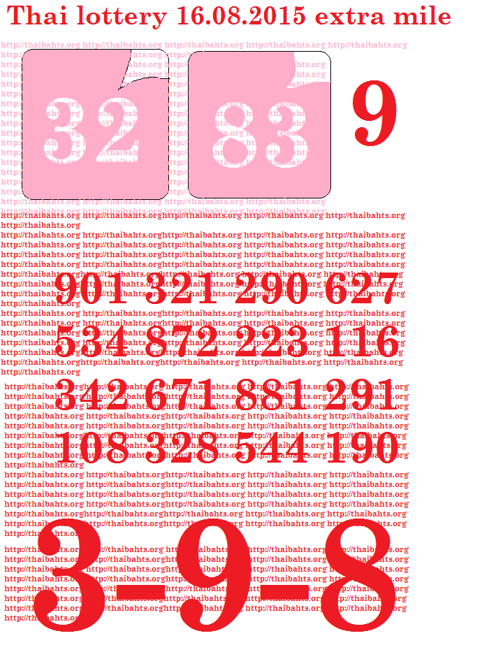 thai lottery 16 August 2015 extra mile