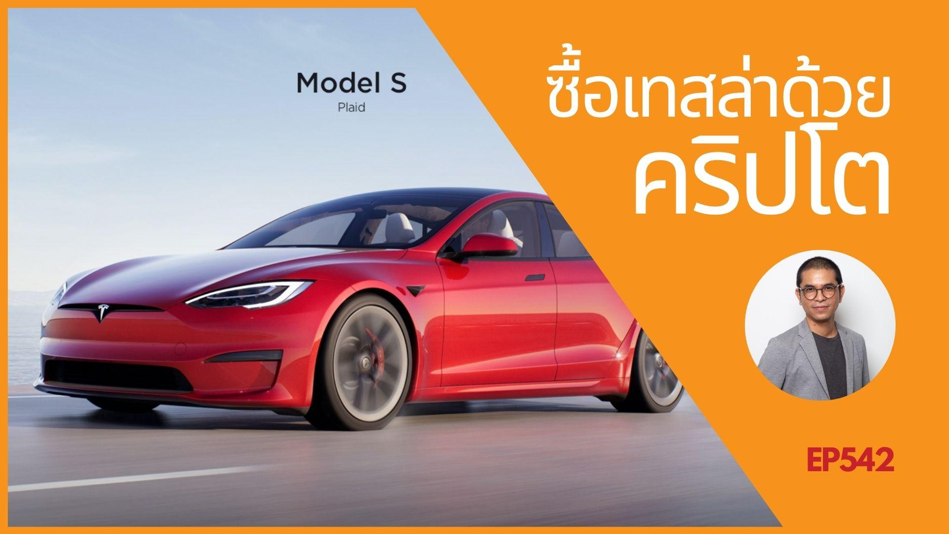 ซื้อ Tesla ด้วยคริปโต