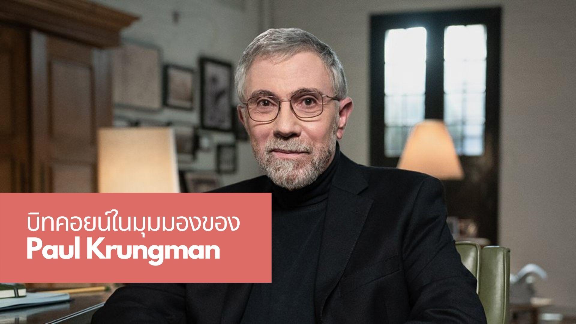 บิทคอยน์ในมุมมองของ Paul Krungman