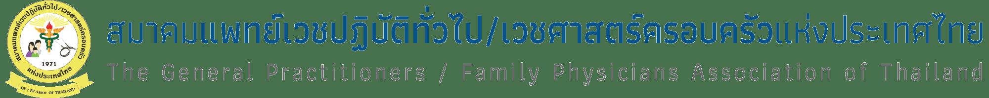 สมาคมแพทย์เวชปฏิบัติทั่วไป/เวชศาสตร์ครอบครัวแห่งประเทศไทย